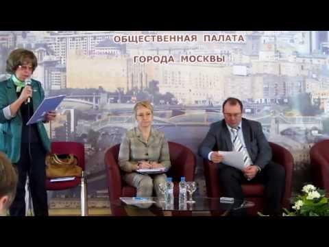 Расширенное заседание Общественной палаты г. Москвы ч.1