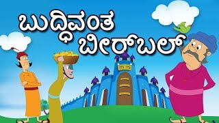Akbar and Birbal Stories Collection for Kids   Birbal  Stories in Kannada   Moral Stories