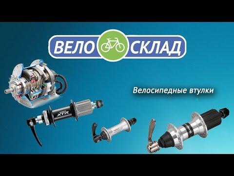 Задняя втулка велосипеда передняя втулка - что это?