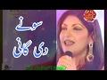 Sone Di Gaani Saira Naseem Punjabi Song 2017