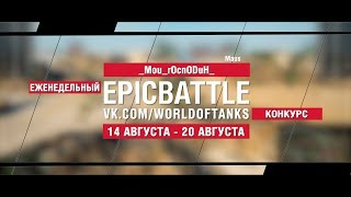 EpicBattle : _Mou_rOcnODuH_ / Maus (конкурс: 14.08.17-20.08.17) [World of Tanks]