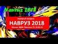 2018 Праздник Навруз в Москве на ВДНХ Народные гуляния Народный Навруз Еда Песни Танцы mp3
