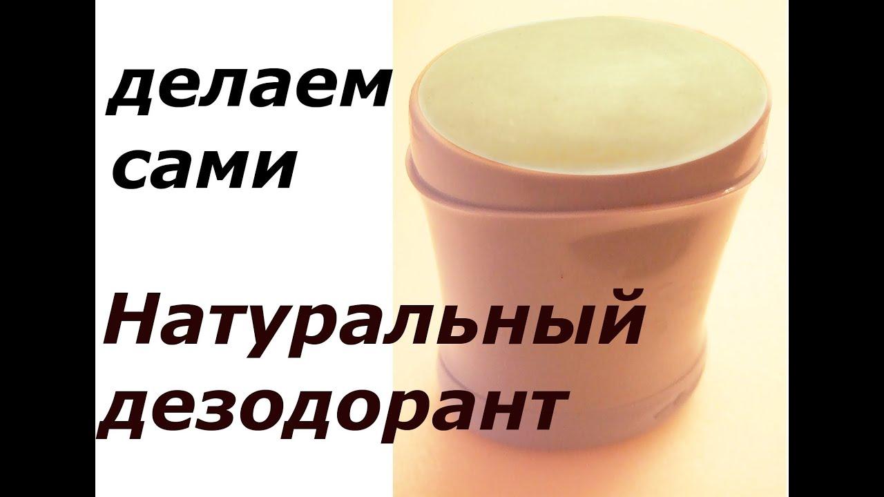 Чем заменить дезодорант в домашних условиях