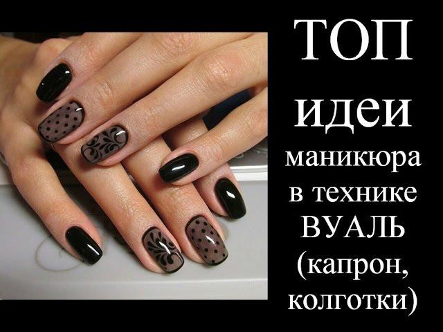 Дизайн колготки на ногтях гель лаком