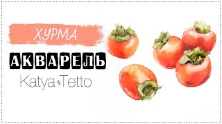 Акварель | Хурма (Watercolor | persimmon)