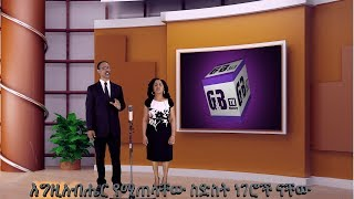 G&B Ministry Season 10 Episode 3