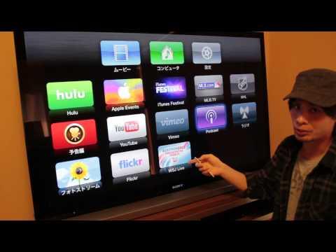 Apple TVがスゴい!