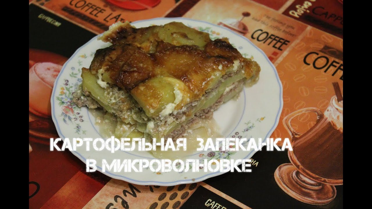 Рецепт картошки запеченной в микроволновке
