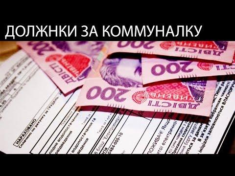 Должники по коммунальным платежам и получатели субсидий пусть готовятся