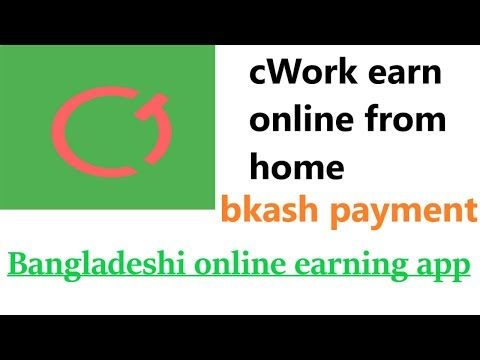 cWork earn online work from home bkash payment. Bangla Tutorial by Android Income