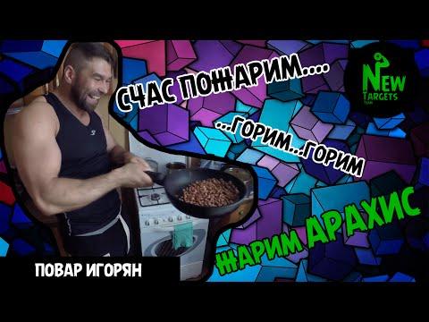 Как жарить арахис на сковороде - видео