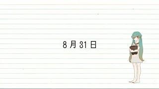 【初音ミク】8月31日【中文字幕】