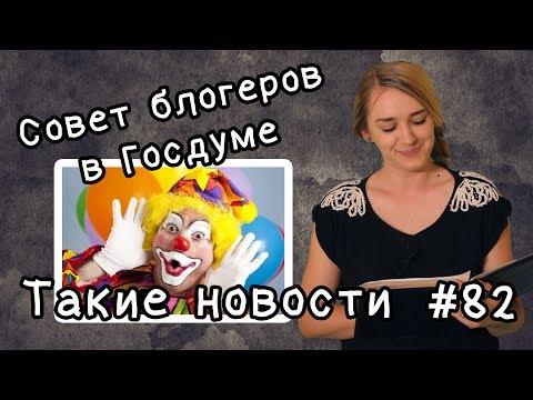 Совет блогеров в Госдуме. Такие новости №82