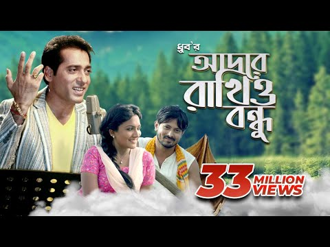 Adore Rakhio Bondhu | Dhruba Guha | Bangla Music Video 2016