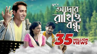 Adore Rakhio Bondhu HD | Dhruba Guha | Bangla Music Video 2016