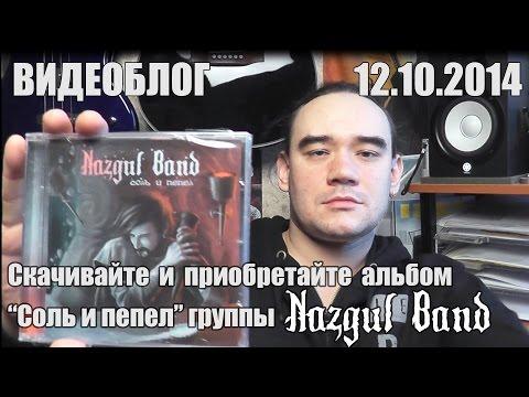 Nazgul Band - Пепел