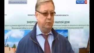 Россия 24. Открытие энергоэффективного дома в Московской области