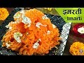 Imarti Recipe | Diwali Special | Urad Dal Jalebi | Sweets Recipes Indian | Diwali Recipes | Varun