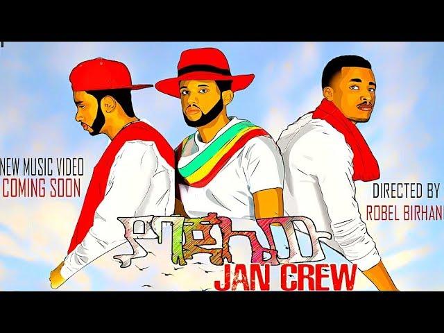Jan Crew - Yabajalew - New Ethiopian Music 2018 (Official Video)