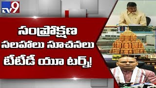 TTD Board to meet to resolve controversy over Tirumala closing -  TV9