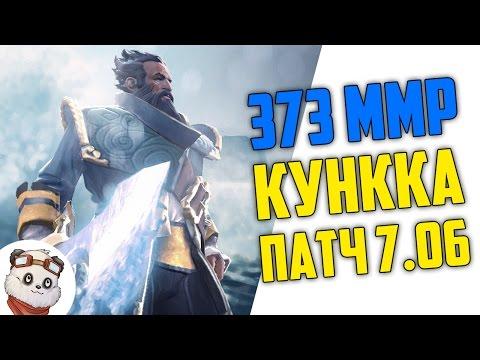 373 ММР - КУНККА / Патч 7.06 - Крутая Мета