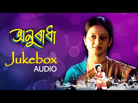 Anuradha Movie Songs - New Song 2014 Assamese - Non Stop Assamese...