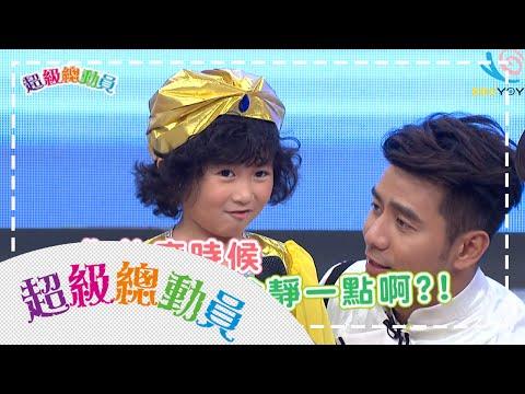 快樂國小vs中山國小 超級總動員S11 第二十二集
