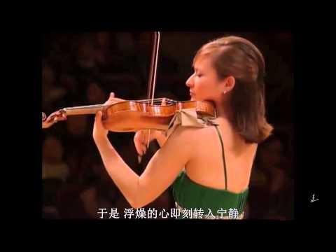柴可夫斯基小提琴協奏曲 Arabella Steinbacher 中文賞析