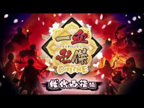 一血卍傑-ONLINE-(イッチバンケツオンライン)
