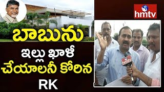 MLA Alla Ramakrishna Face To Face Over Praja Vedika Demolition | Serious Comments On BABU | hmtv