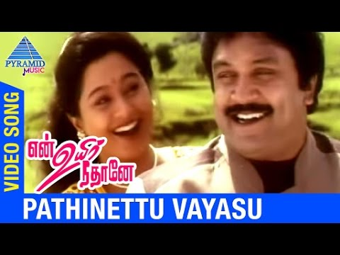 En Uyir Neethane Tamil Movie Songs | Pathinettu Vayasu Video Song | Prabhu | Devayani | Deva