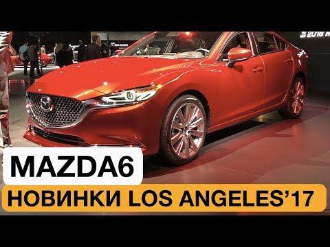 Новая Мазда6 наконец-то с турбиной! // Лос-Анджелес 2017