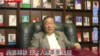 大前研一:台灣要打造成「生活者大國」