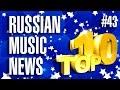 43 10 НОВЫХ ПЕСЕН 2017 Горячие музыкальные новинки недели mp3