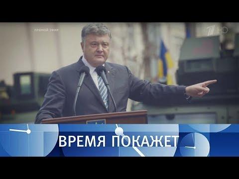 Свобода по-украински. Время покажет. Выпуск от 18.09.2018
