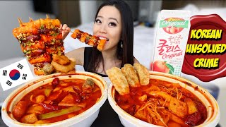 MALA SPICY RICE CAKES IN KOREA MUKBANG! 떡볶이 먹방 | Eating Show