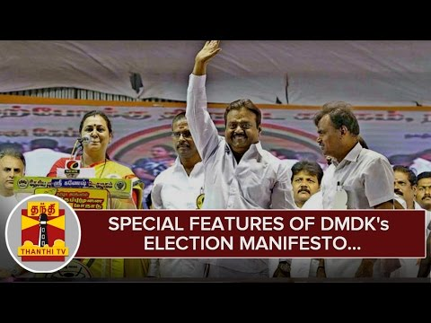 Special Features of DMDK's Election Manifesto for 2016 Assembly Polls - Thanthi TV