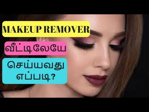 Healthy Makeup Remover at Home | How to Remove Makeup Naturally | Makeup Tips | Beauty tips in Tamil