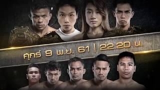 ONE Championship: HEART OF THE LION LIVE SINGAPORE | 9 61 | 2220