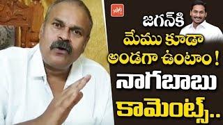 Nagababu about AP CM YS Jagan | YSRCP | Janasena | Pawan Kalyan