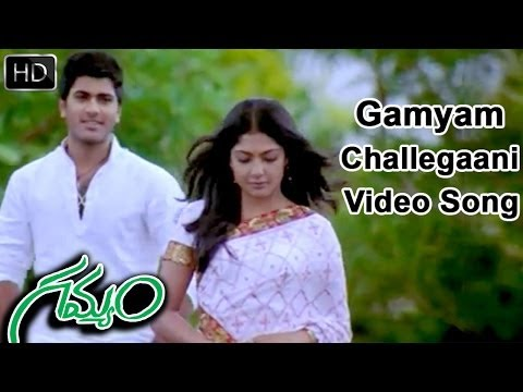 Gamyam Movie | Challegaani Video Song | Allari Naresh, Sarvanandh, Kamalini Mukherjee