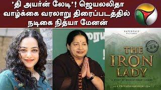 'தி அயர்ன் லேடி'! ஜெயலலிதா வாழ்க்கை வரலாறு திரைப்படத்தில் நடிகை நித்யா மேனன்   #TheIronLady