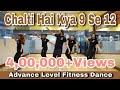 Chalti Hai Kya 9 Se 12 | DEV NEGI | NEHA KAKKAR | Zumba Dance Routine | Dil Groove Mare
