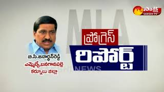 Banaganapalli MLA BC Janardhan Reddy ||  MLA Progress Report || Sakshi TV