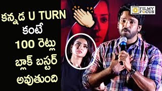 Aadhi Pinishetty Superb words about U Turn Telugu Movie @Trailer Launch