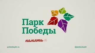 Построим вместе! Парк Победы в Якутске! Благотворительный фонд 'Победа 75'