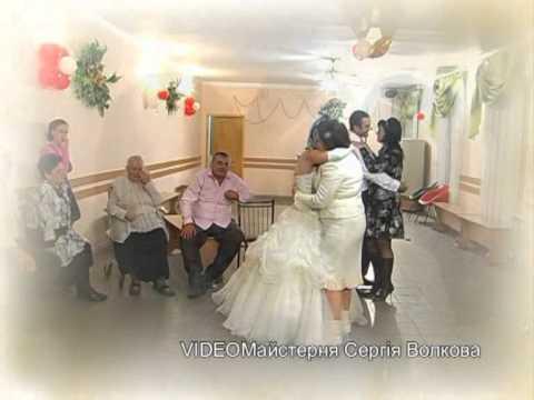 Танец Невесты с Мамой. Свадьба. Жмеринка. Винница.