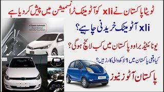 pakistan auto news- toyota xli automatic/ united bravo? -1 lakh price car in pakistan?