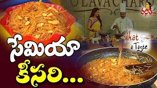 Semiya Kesari (సేమ్యా కేసరి) Recipe || Indian Healthy Recipes || What A Taste || Vanitha TV