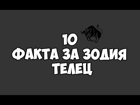 ЗОДИЯ ТЕЛЕЦ   10 ФАКТА
